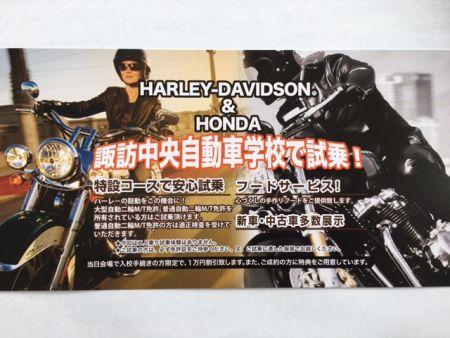5月14日(日)諏訪中央自動車学校試乗会開催