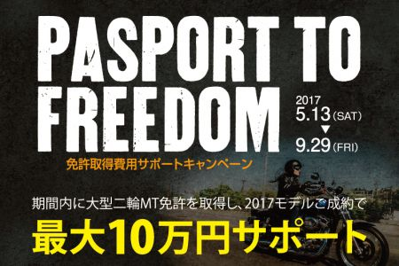 PASSPORT TO FREEDOM 始まりました!