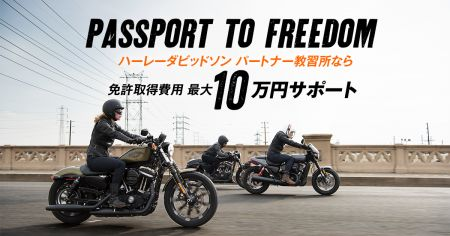 PASSPORT TO FREEDOM スタートです♪
