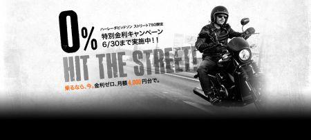 STREET750(XG750)0%特別金利キャンペーン実施中!