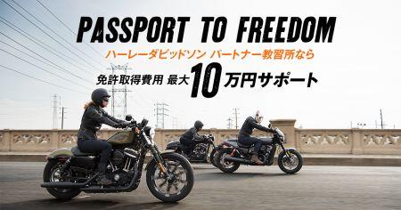 PASSPORT TO FREEDOM スタート!