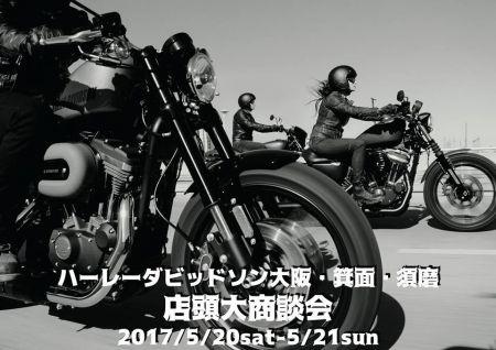 ハーレーダビッドソン大阪・箕面・須磨 店頭大商談会開催