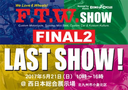 F.T.W .SHOW ファイナル2