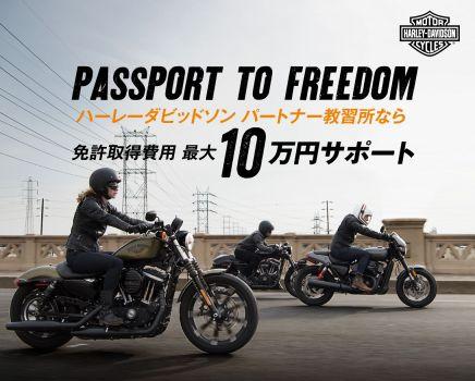 PASSPORT TO FREEDOMキャンペーン!!
