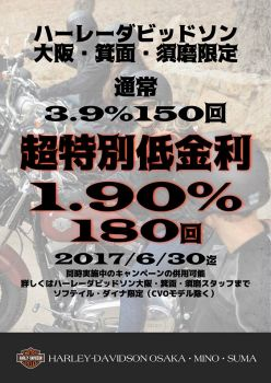 ハーレーダビッドソン大阪・箕面・須磨限定!!