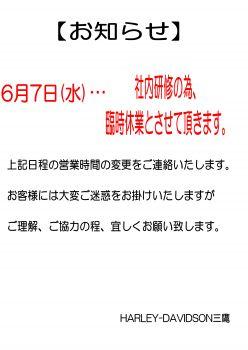 HD三鷹より、6/7(水)営業時間変更のお知らせ。