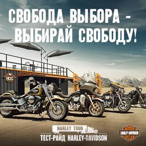 Harley Tour в Новосибирске 4 июня