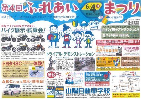 山陽自動車学校第4回ふれあいまつり開催!