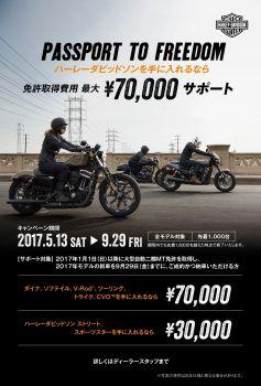 6月キャンペーン情報!!