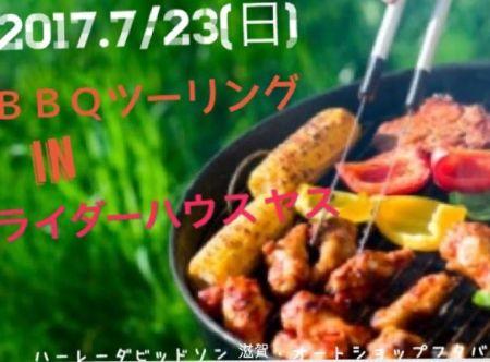 7月夏のBBQツーリングのご案内!!!