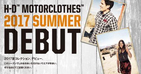 2017夏コレクションデビュー!!