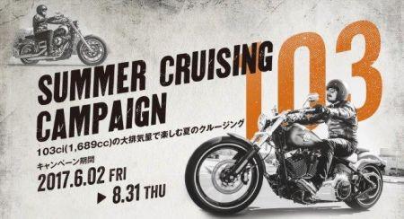 限定300名様!10万3千円分純正パーツ&アクセサリー費用サポート中!