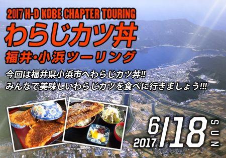 6月18日 わらじカツ丼チャプターツーリング@小浜市