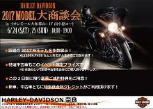 2017 MODEL 大商談会 in イオンモール大和郡山開催!