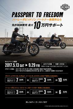 PASSPORT TO FREEDOM キャンペーンスタート★
