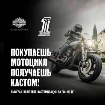 Покупаешь мотоцикл — получаешь кастом!
