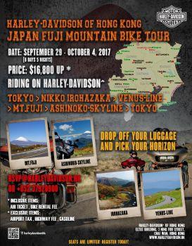 哈利香港2017海外騎乘活動「日本東京/富士山電單車體驗之旅」
