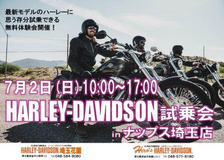7月2日(日)ナップス埼玉店にてハーレー試乗会開催!