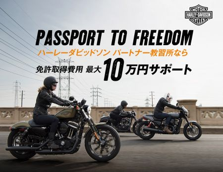 Passport to FREEDOM 2017