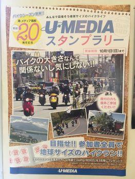 U-MEDIA スタンプラリー