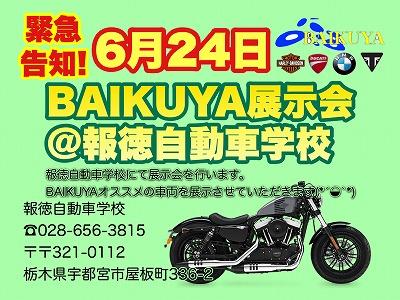 ※緊急告知※6/24BAIKUYA出張展示会のお知らせ