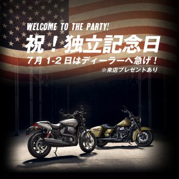 7/1~2日 INDEPENDENCE DAY 開催