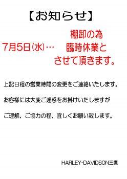 HD三鷹より、7/5(水)営業時間変更のお知らせ。