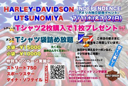 店頭イベント / インディペンデンスDay