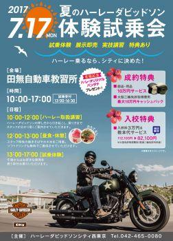 夏のハーレー体験試乗会in田無自動車教習所(7/17)