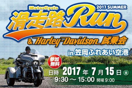 滑走路Run 2017 in 笠岡ふれあい空港 7月15日(土)開催