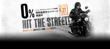 STREET XG750  キャンペーン実施中!★