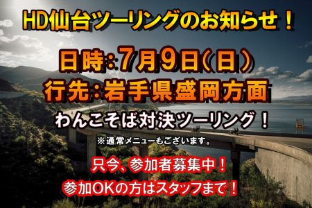 HD仙台ツーリング開催のお知らせ