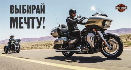 Harley-Davidson Новосибирск запускает программу трейд-ин