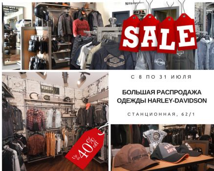 Большая распродажа одежды Harley-Davidson