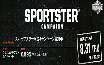 好評につき「スポーツスター限定キャンペーン」が延長されました!
