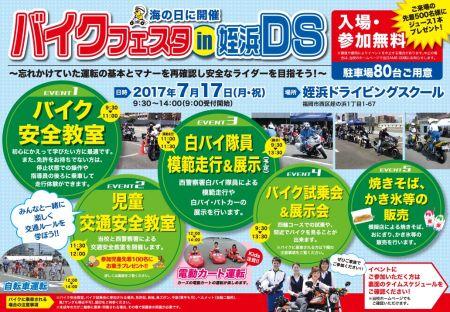 7月17日 姪浜DSバイクフェスタ(試乗会)開催