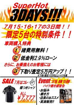 夏本番!激アツな3日間!!