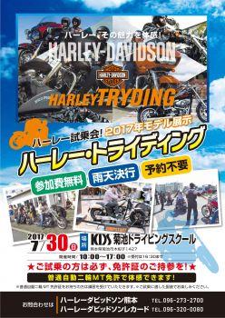 ハーレートライディング(試乗会) IN 菊池自動車学校