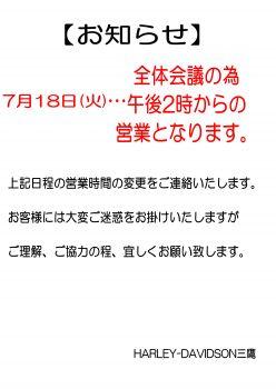 HD三鷹より、7/18(火)営業時間変更のお知らせ。