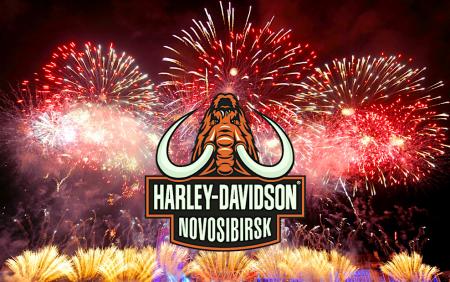Harley-Davidson Новосибирск - лучший дилер 2017 года!