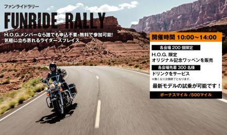 ~H.O.G ファンライドラリー in 岡山~ へ行ってみましょう!