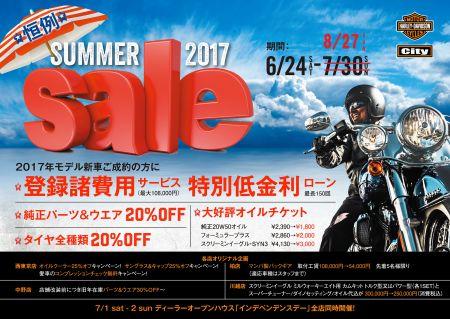 Summer Sale 延長決定!&FXDLS ローライダーSの中古車が入荷しました!