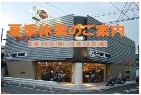 夏季休業のお知らせ8/14(月)~8/18(金)