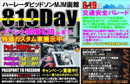 8月19日はバイクの日!!!