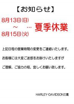HD三鷹より、夏季休業のお知らせ~★三