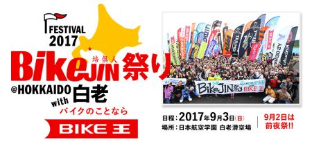 2017BikeJIN祭り~北海道白老!!