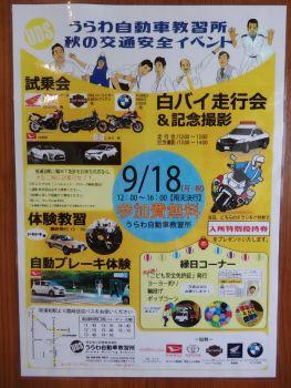 うらわ自動車教習所 秋の交通安全イベント