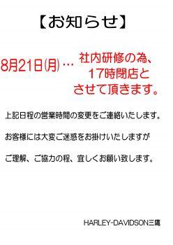 HD三鷹より、営業時間のお知らせ!!!!