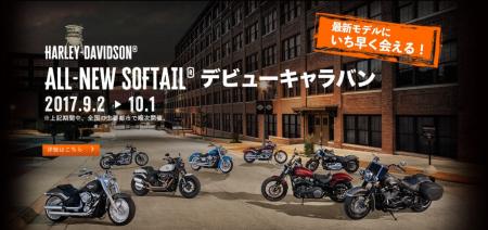 最新モデルにいち早く会える!『ALL-NEW SOFTAIL®デビューキャラバン』新潟開催!