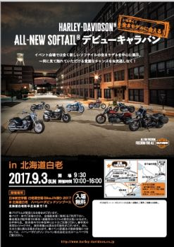 ALL NEW SOFTAIL デビューキャラバンIN 白老
